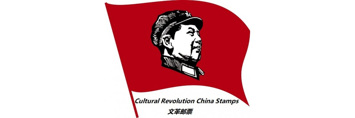 Cultural Revolution China Stamps