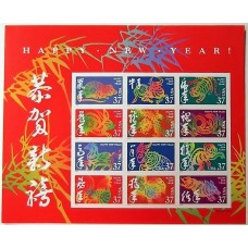 2005 Double Sided Chinese Zodiac Lunar Happy New Year Souvenir Sheet 24